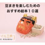 鬼の面と福豆