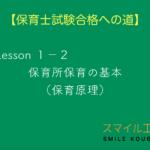 Leeson1−2 保育所保育の基本【保育原理】保育士試験合格への道