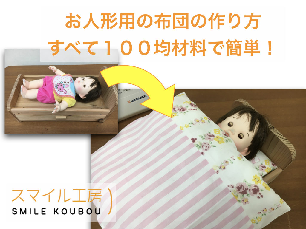 人形用布団の作り方