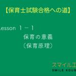 Leeson1−1 保育の意義【保育原理】保育士試験合格への道