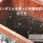 コンポストの使い方【生ごみを使って有機堆肥を作る】