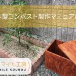【木製コンポスト作り方マニュアル】販売開始しました!